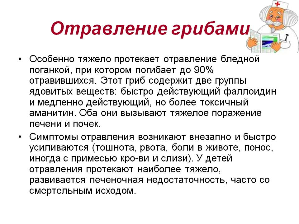 отравление грибами в Воронежской области 2019 фото 1